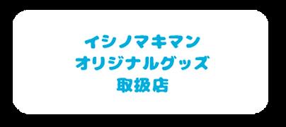 グッズ取扱店.png