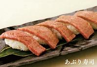 あぶり寿司.png
