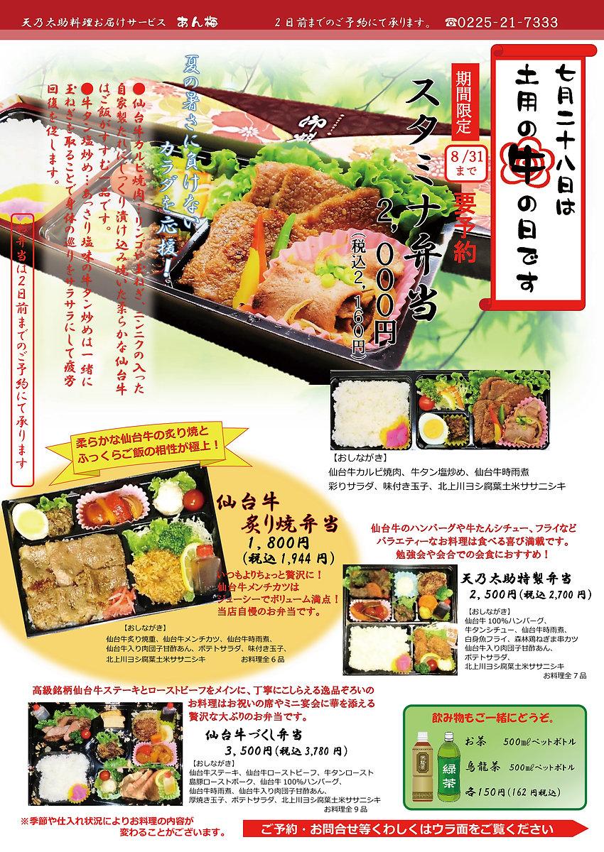 R3.7月スタミナ弁当チラシ-1.jpg