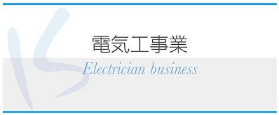電気工事業バナー.jpg