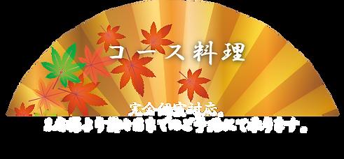 コース料理バナー.png