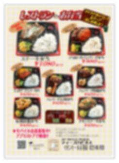 レストランのお弁当2.jpg