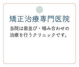 矯正治療専門医院.jpg