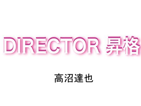 < ディレクター昇格に伴う 指名料金改正のお知らせ >