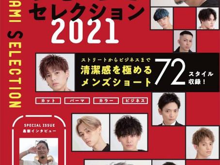 男髪セレクション 2021にメンズスタイルが掲載 トルネードスタイリスト 高沼達也 一瀬翔太郎 仲澤武がスタイル