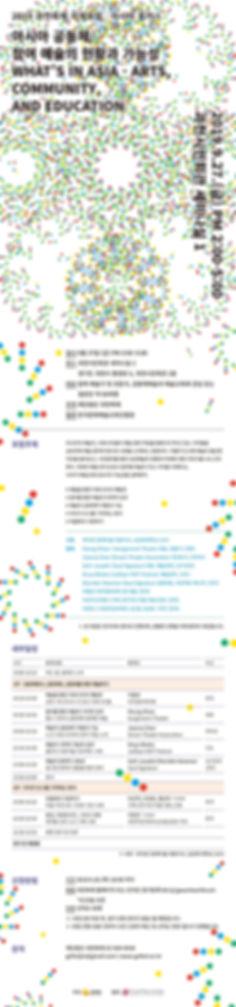 국제포럼 웹자보.pdf_page_1.jpg