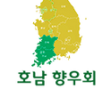 호남향우회
