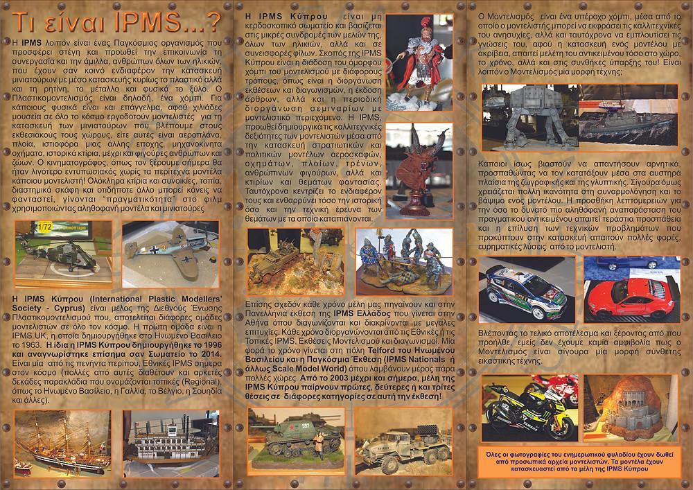 3-IPMS2014-15.jpg