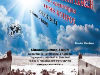 IPMS Cyprus Gathering - Συνάντηση και Έκθεση Χώρος Cultura Atrium, Ευρωπαικό Πανεπιστήμιο Κύπρου 05/