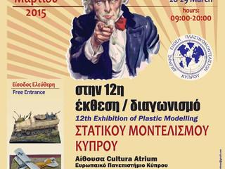 12η Έκθεση και Διαγωνισμός IPMS Κύπρου 27 - 29 Μαρτίου 2015