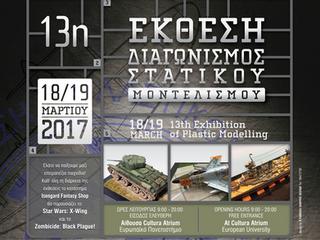 13η Έκθεση και Διαγωνισμός IPMS Κύπρου 18 - 19 Μαρτίου 2017