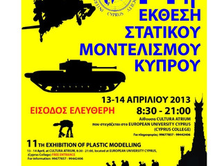 11η Εκθεση Στατικου Μοντελισμου Κυπρου - 11th IPMS Cyprus Exhibition 13-14/04/2013