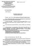 Получение технических условий (ТУ) в Киевоблэнерго для подключения Вашего дома к электрическим сетям