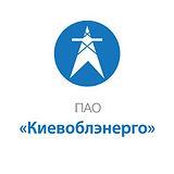 Логотип Киевоблэнерго.jpg