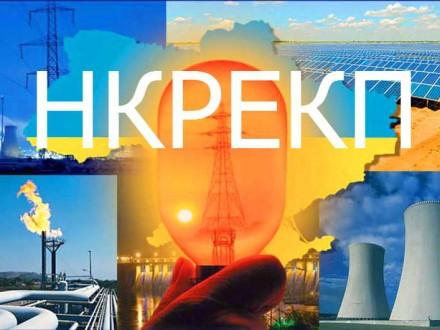 Состав НКРЭКУ (национальная комиссия регулирования электроэнергетики и коммунальных услуг)