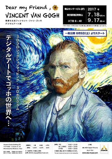 DMFゴッホ, デジタルアート展, ゴッホ展東京, ゴッホ展覧会, 東京デジタルアート展