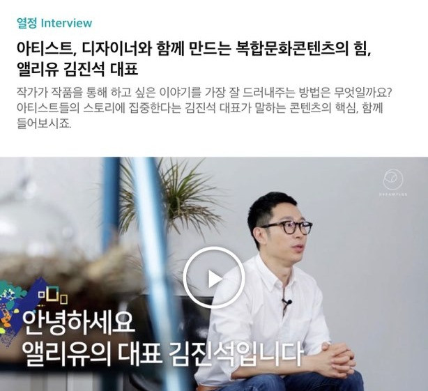 Allyyou interview with DREAMPLUS