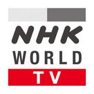 NHK_WORLD_TV_LOGO_highres.jpg