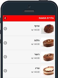 הזמנות מהאפליקציה