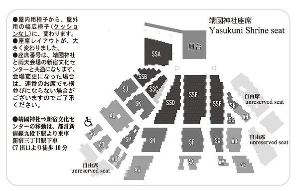 yasukuni席表.jpg