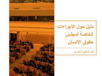دليل حول الإجراءات الخاصة لمجلس حقوق الإنسان في السياق السوري