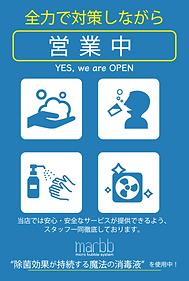 ウィルス対策POP3.png