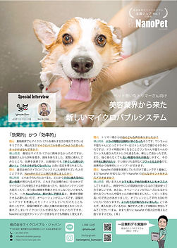 20200108_NanoPet雑誌(Trim)広告_サイズ小-1.jpg