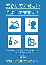 ウィルス対策_bluepop2.png
