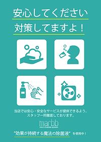 ウィルス対策_greenpop2.png