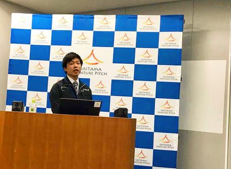 TV出演情報:第19回 埼玉ベンチャーピッチ