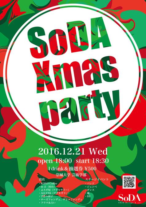 SoDA Xmas party 2016_アートボード 1.jpg