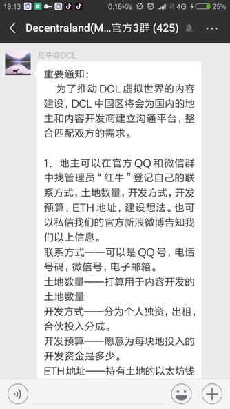 Decentraliser reporting: China community call