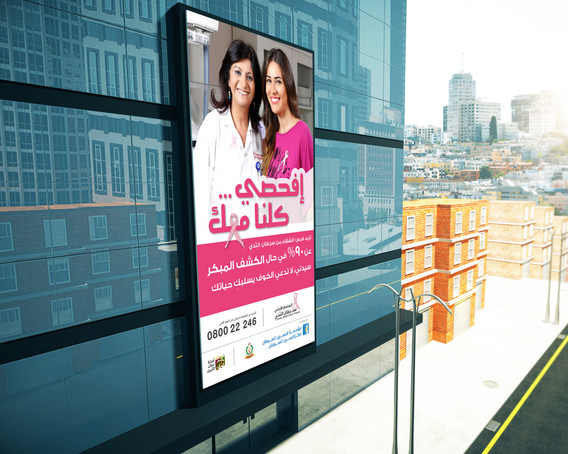 Free Promotional Advertisement Building