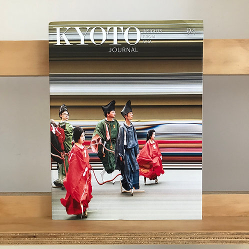 Kyoto Journal Magazine - Issue 94 - Reading Room