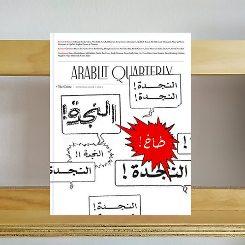 ArabLit Quarterly Magazine - Summer 2020 Issue - Reading Room