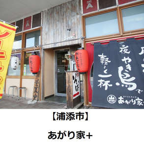 あがり家+(浦添市)