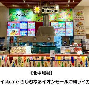 タコライスcafeきじむなぁイオンモール沖縄ライカム店