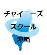 チャイニーズスクール沖縄