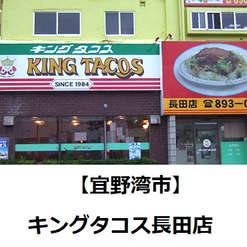 キングタコス長田店