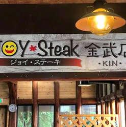 JOY STEAK(ジョイステーキ) 金武店