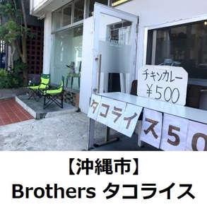 Brothers タコライス