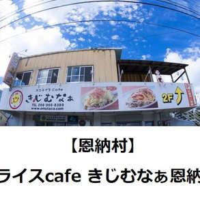 タコライスcafeきじゃむなぁ恩納村店