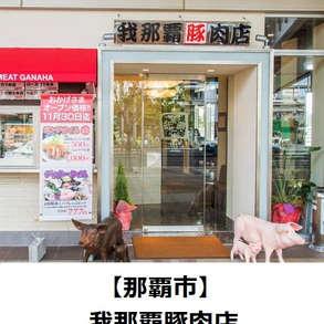 我那覇豚肉店