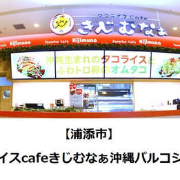 タコライスcafe きじむなぁ沖縄パルコシティ店