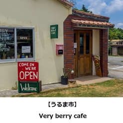 Very berry cafe/ベリーベリーカフェ