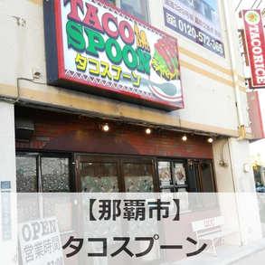 我那覇豚肉店カフーナ旭橋店