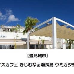 タコライスカフェ きじむなぁ瀬長島 ウミカジテラス店