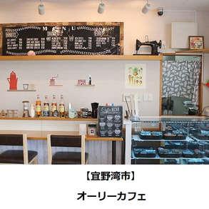 オーリーカフェ