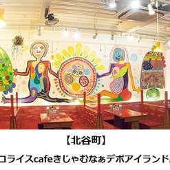 タコライスcafeきじゃむなぁデポアイランド店