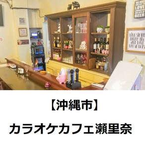 カラオケカフェ瀬里奈